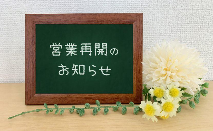 【重要】営業再開のお知らせ(8月20日より)