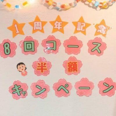1周年記念イベント《8回コース半額》キャンペーン!