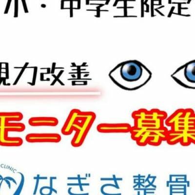 【小中学生限定】視力改善のモニターを募集します!