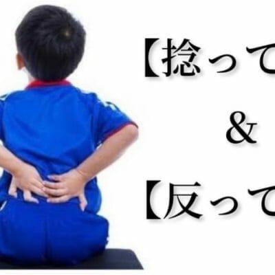 お子さんの腰大丈夫ですか?スポーツしている子供たちの腰が痛い原因