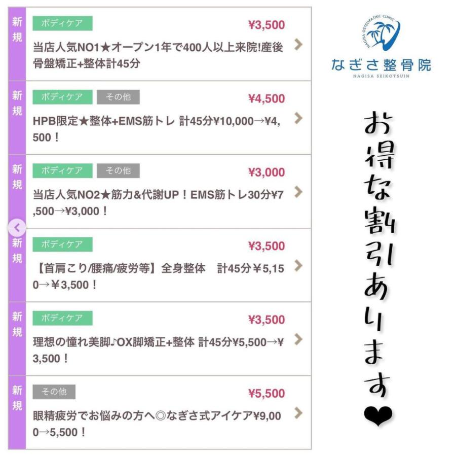 【ホットペッパーご予約特典】人気メニューのお得なクーポン